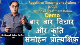 Repetitive Thoughts and Actions (OCD) | Hypnosis Treatment Demo बार बार विचार और कृति Motivational