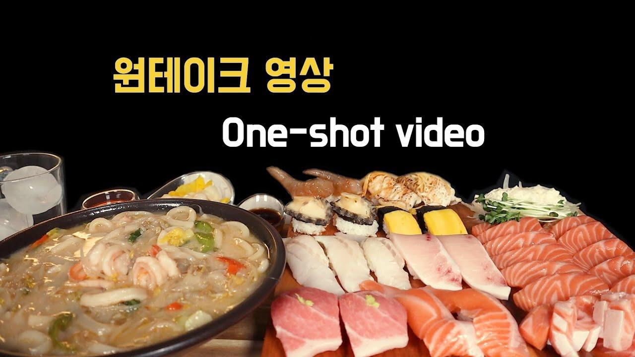 (Not asmr)연어회 초밥 나가사키짬뽕 원테이크 먹방 one-shot video