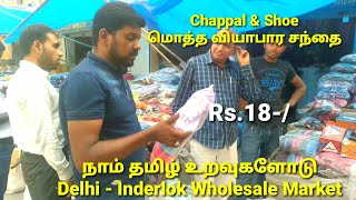 Wholesale Shoes & Chappal  Market In Delhi | Starting price @ Rs.18💚Business idea in tamil |