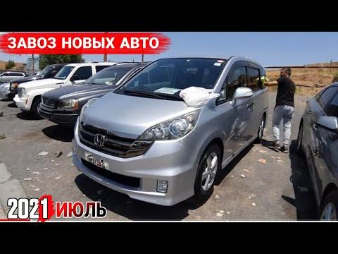 🚘💥 Авто из Армении 18 Июля 2021!!