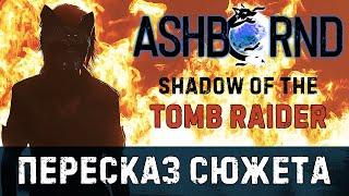 Пересказ сюжета Shadow of the Tomb Raider [НЕ/плохие истории #1]