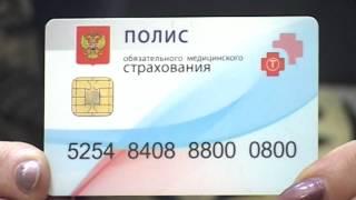 видео Где можно получить полисы медицинского страхования нового образца? Где получить полис в Москве и Московской области?
