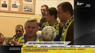 Федерация футбола продолжила неделю поддержки украинских военных
