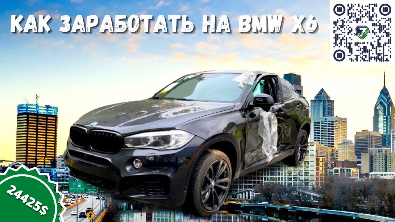 2016 BMW X6 5.0i 445HP- 24425$. Проектные авто из США  🇺🇸, какой на них заработок?