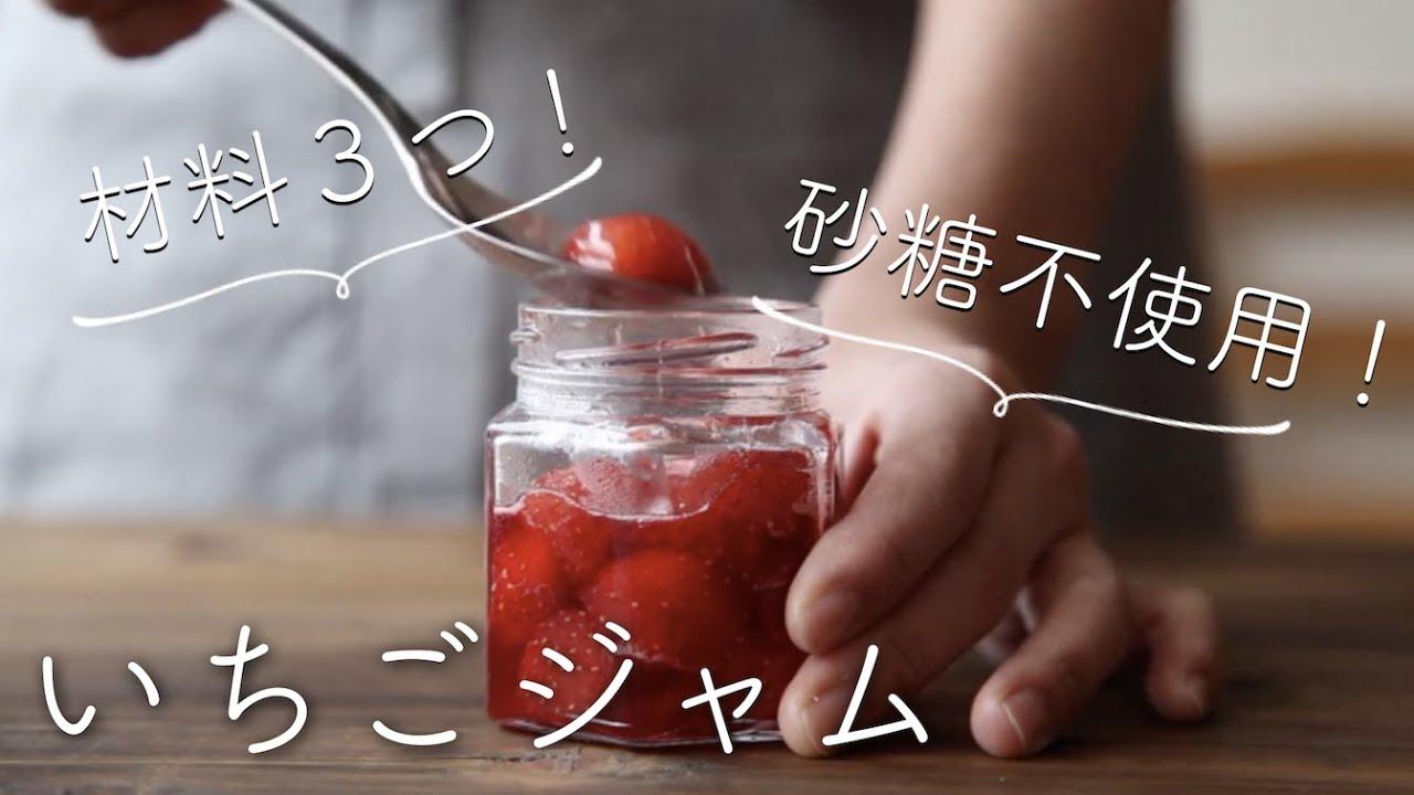 イチゴ ジャム