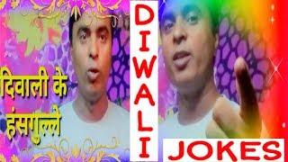 #दिवाली के #हंसगुल्ले #Diwali K Funny Jokes Ajay Creation