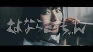 さよならミオちゃん MV 「ボクキミ合唱曲」