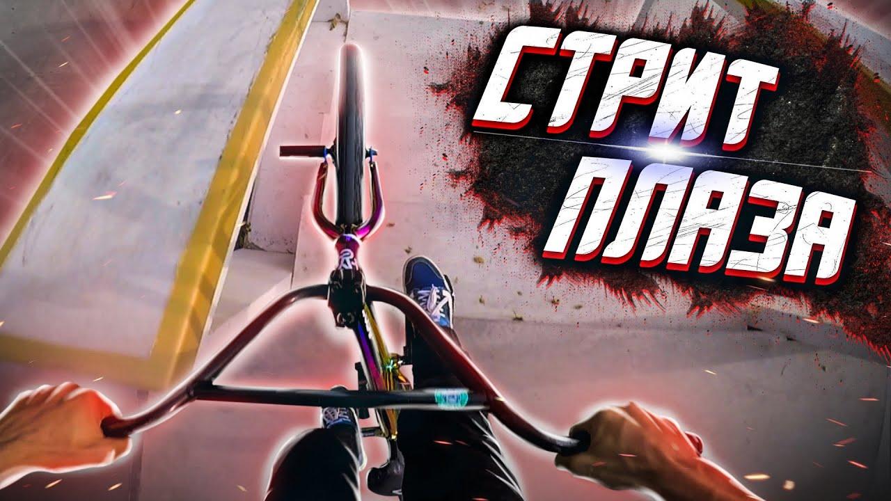 GoPro BMX Стрит плаза   Фронтфлип на ступени