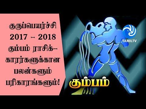 Kumbam Rasi Guru Peyarchi Palangal 2017 to 2018 in Tamil (கும்பம்) - Tamil TV