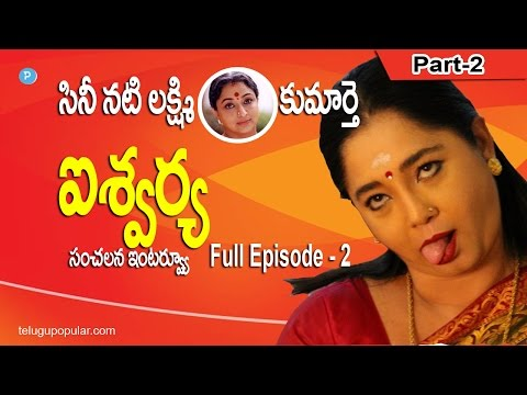 Aishwarya Full Interview (Sr Actress Lakshmi Daughter) Part 2 - Telugu Popular TV