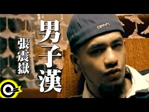 張震嶽 A-Yue【男子漢】Official Music Video