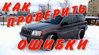 КАК САМОМУ СМОТРЕТЬ ошибки Jeep Grand Cherokee WJ Как проверить ошибки самому