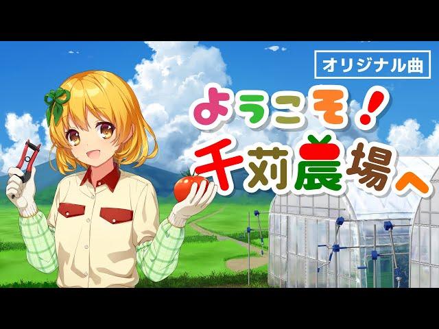 【オリジナル曲】ようこそ!千苅農場へ