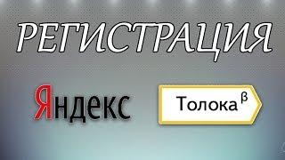 ЯНДЕКС ЛОТОКА РЕГИСТРАЦИЯ / КАК ЗАРАБОТАТЬ НА ЯНДЕКС ТОЛОКА