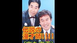 京丸京平 大久保お笑い亭スペシャルライブ