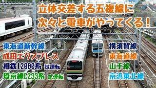 立体交差する五複線に次々と電車がやってくる!東海道新幹線、成田エクスプレスも頻繁に通過する品川・御殿山橋からの眺め。相鉄JR直通試運転もあります。