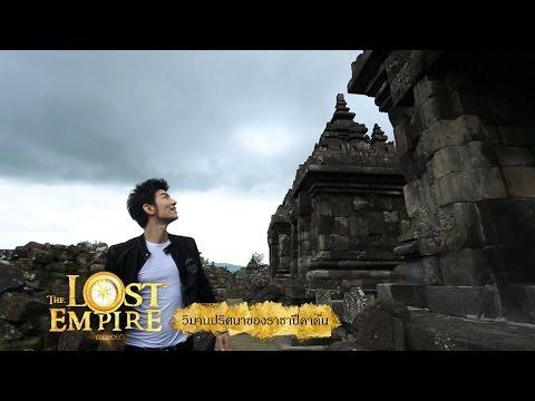 The Lost Empire: Mystery castle of king Rakai Pikatan [EP62] (วิมานปริศนาของราชาปีคาตัน)