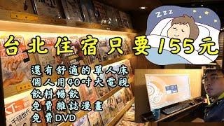 【RayTV】住宿體驗1※台北住宿單人床竟然只要155元飲料還 ...