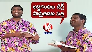 Bithiri Sathi To Complete His Degree In 30 Minutes | Question Paper Leakage | Teenmaar News thumbnail