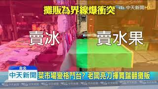20190801中天新聞 擺攤「越界」起爭執 賣冰老闆不滿持刀揮舞
