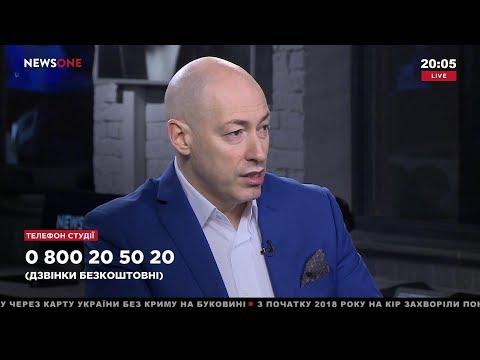 Гордон об интервью