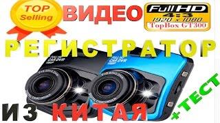 Видео регистратор из Китая / Novatek DVR GT300 Dashcam Full HD 1080 P Посылка из Китая. Обзор.Тест(Видео регистратор из Китая GT300 А8 Dashcam Full HD 1080 P Посылка из Китая.Распаковка.Тест. Обзор одного из самых продав..., 2016-04-30T10:09:21.000Z)