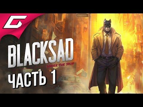 BLACKSAD: Under the Skin ➤ Прохождение #1 ➤ НУАРНЫЙ ДЕТЕКТИВ