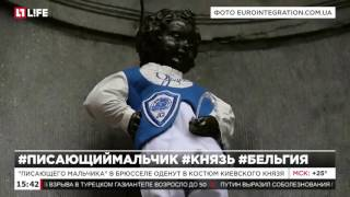 """""""Писающего мальчика"""" в Брюсселе оденут в костюм киевского князя"""