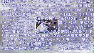 [米倉涼子]ドクターxと似ている? 内田有紀と「ちょうどいい距離感」 ...