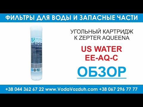 US Water EE-AQ-C угольный картридж к Zepter Aqueena