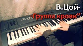 В.Цой и гр.Кино - Группа крови (cover)