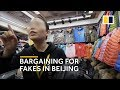 Bargaining for fakes in Beijing, China: it doesn't end well