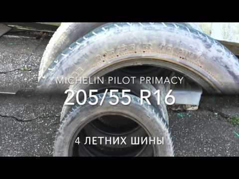 205/55 R16 Michelin Pilot Primacy (4 летних шины)