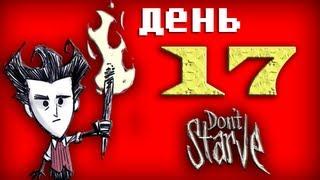 Играю в Don't Starve (день 17) - Бородатость