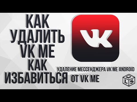 Как удалить VK Me избавляемся от VK Me удаление VK Me