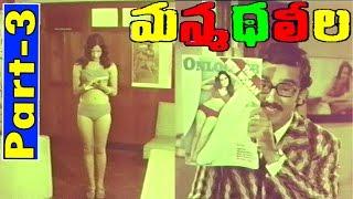 Manmadha Leela Telugu Movie | Part 3/10 | Kamal Hassan | Jaya Prada | V9 Videos