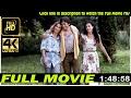 Watch Croque la vie Full Movie