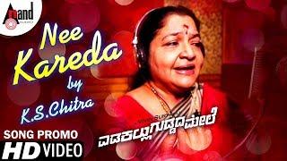 Nee Kareda | K.S.Chitra | New Song Promo 2018 | Edakallu Guddada Mele | Ashic Arun | Vivin Surya