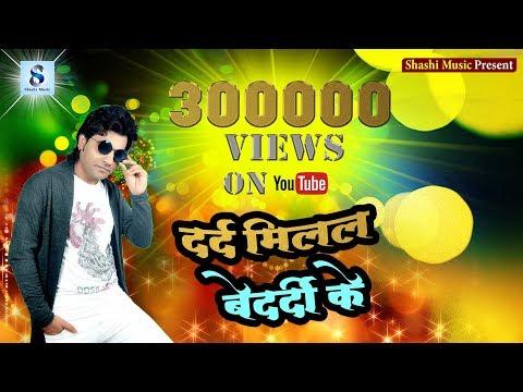 दर्द मिलल बेदर्दी के || Ravi Bedardi || Popular Bhojpuri Sad Song 2017 || Shashi Music