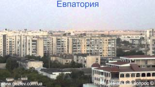 Квартиры Евпатория ул  Гагарина фото видео(http://gezlev.com.ua/, 2012-09-28T06:55:54.000Z)