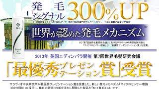 育毛剤 M-1育毛ミスト【サラヴィオ化粧品】 購入・通販・口コミ・効果・評判