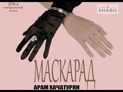 Балет «Маскарад» в Одесской опере: премьера уже завтра