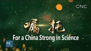 For a China Strong in Science