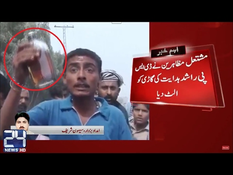 Sehwan sharif blast: Protesters found wine bottle from DSP's vehicle | 24 News HD