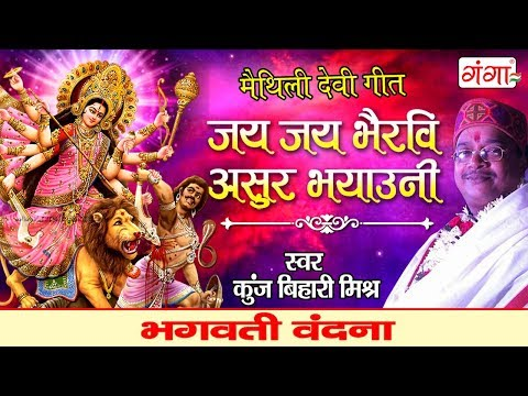 जय जय भैरवि असुर भयाउनी- Maithili Devi Geet - Kunj Bihari Mishr Devi Geet 2017