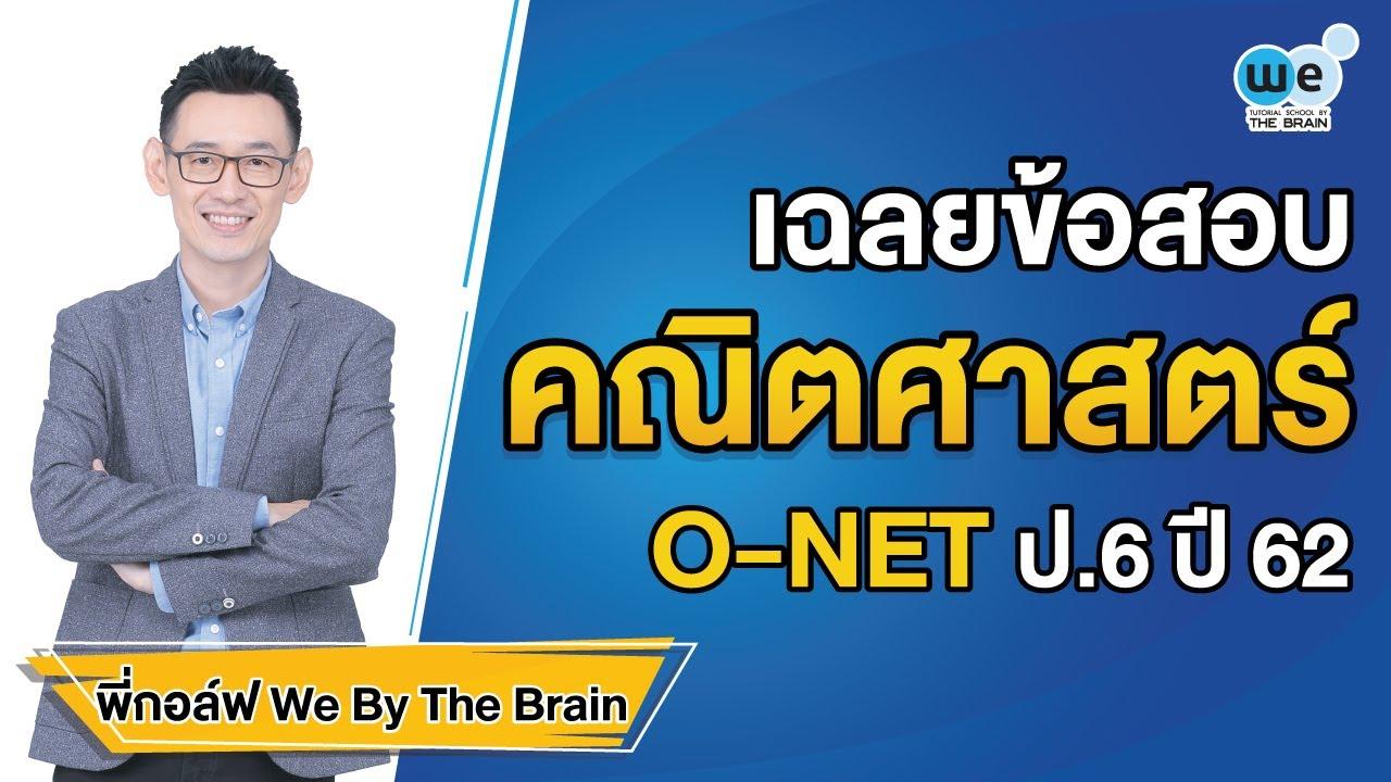 Download WE เฉลย | ข้อสอบ O-NET ป.6 คณิตศาสตร์ ปี 62 by พี่กอล์ฟ | WE BY THE BRAIN
