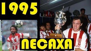 Necaxa vs Cruz Azul Final completa temp 94-95