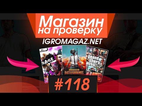 #118 Магазин на проверку - igromagaz.net (МАГАЗИН ДЕШЕВЫХ АККАУНТОВ И КЛЮЧЕЙ) НЕРЕАЛЬНЫЙ МАГАЗИН