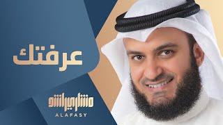 عرفتك | مشاري راشد العفاسي من ألبوم المرتل 2018