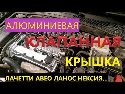 Алюминиевая клапанная крышка на F16D3 Лачетти Авео Ланос Нексия...